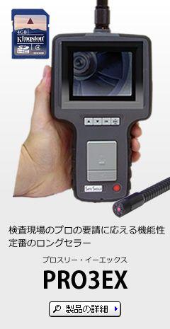 工業用内視鏡PRO3EX
