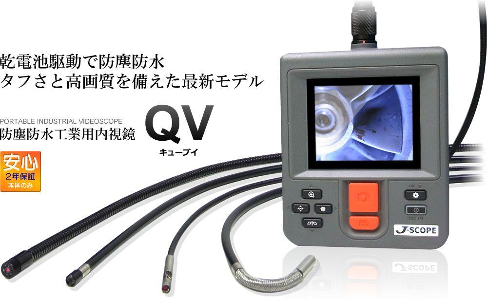 工業用内視鏡ビデオスコープQVシリーズ
