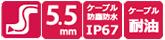 QV5.5アイコン