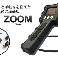 工業用内視鏡ZOOM