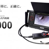 高機能先端可動式内視鏡X1000