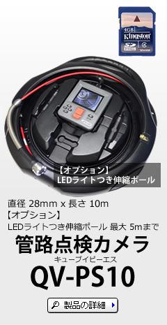 管路点検カメラQV-PS10