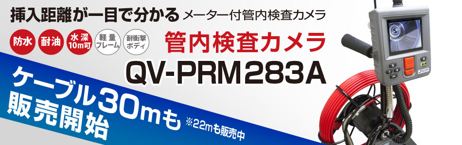 管内検査カメラQV-PRM283-A