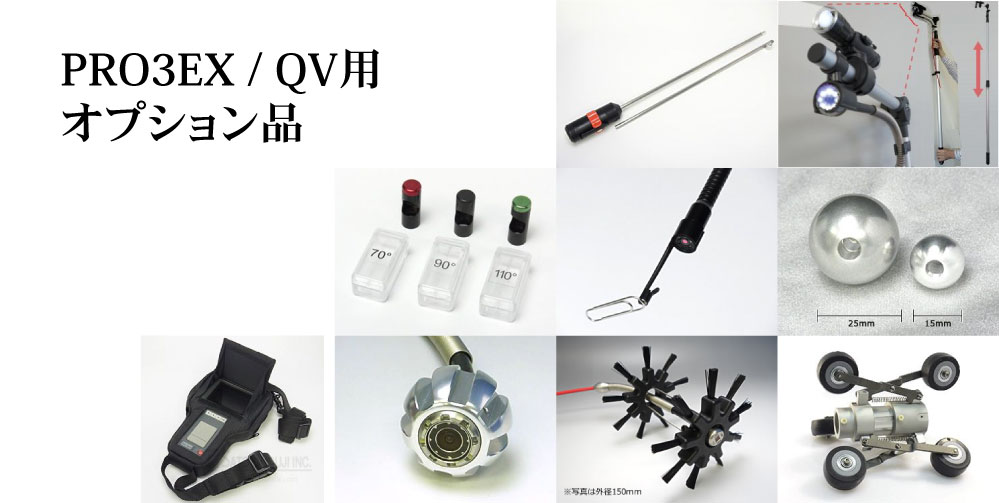 QV/PRO3EXのオプション品