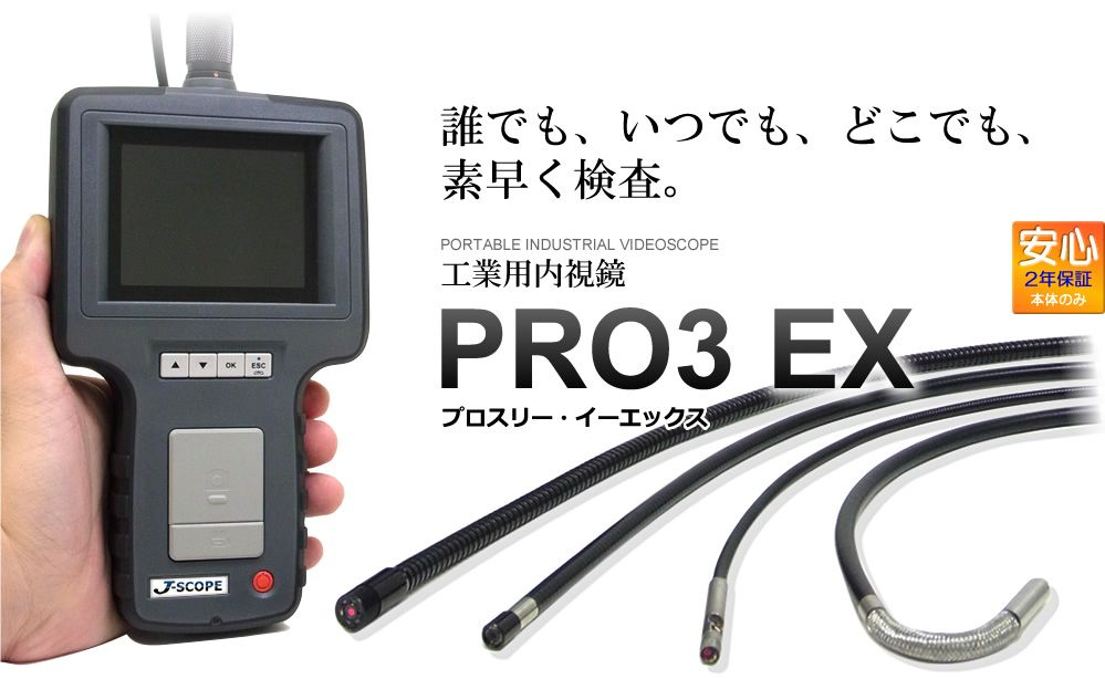 工業用内視鏡ビデオスコープPRO3EXシリーズ