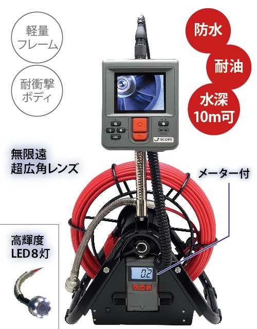 管内検査カメラQV-PRM283A