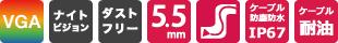 ビデオスコープアドバンス 直径5.5mm
