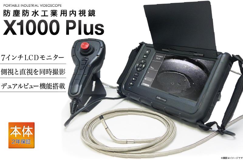 防塵防水工業用内視鏡X1000Plus