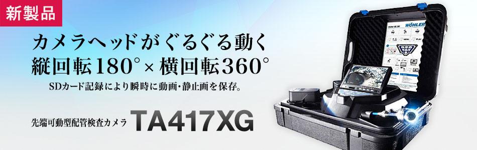 先端可動型配管検査カメラ TA417XG
