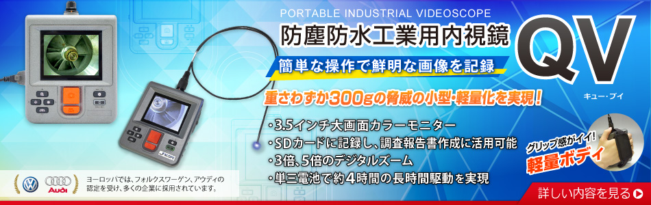 防塵防水工業用内視鏡QV 重さわずか300gの脅威の小型・軽量化を実現!