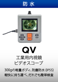 工業用内視鏡ビデオスコープQV
