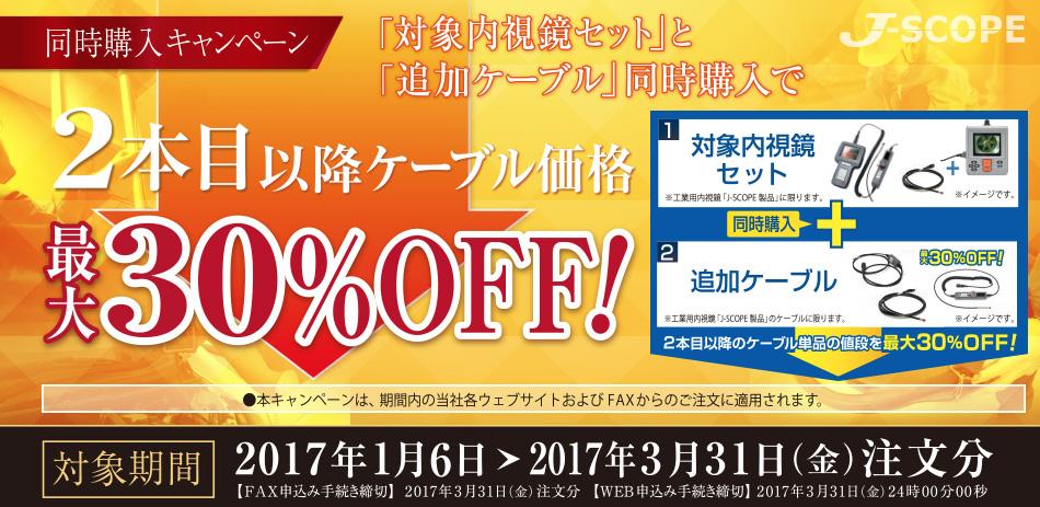 J-SCOPE 内視鏡セット同時購入キャンペーン