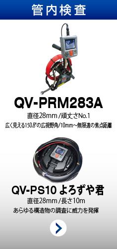 管内検査カメラ QV-PRM283A/QV-PS10 よろずや君
