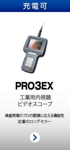 工業用内視鏡ビデオスコープPRO3EX