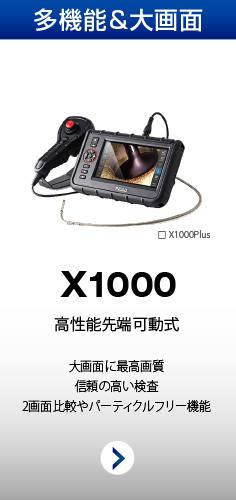 高性能先端可動式X1000